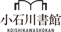 小石川書館